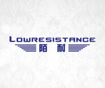 陌耐-LOWRESISTANCE