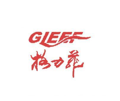 格力菲-GLEEF