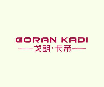 戈朗·卡帝-GORAN-KADI
