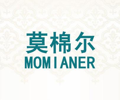莫棉尔-MOMIANER