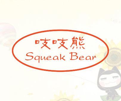 吱吱熊-SQUEAKY-BEAR