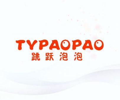 跳跃泡泡-TYPAOPAO