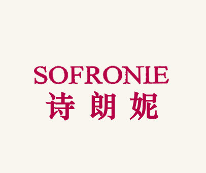 诗朗妮-SOFRONIE