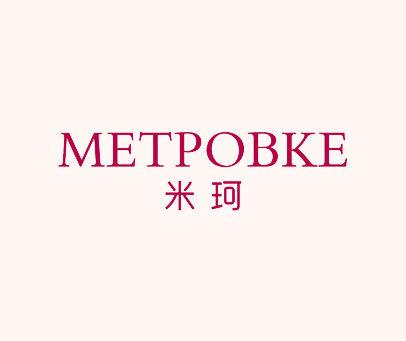 米珂-METPOBKE