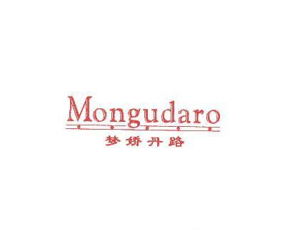 梦娇丹路-MONGUDARO