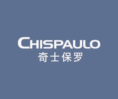 奇士保罗-CHISPAULO