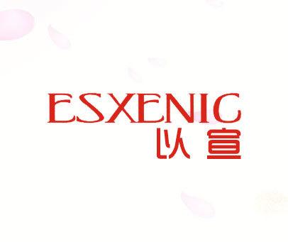以宣-ESXENIC