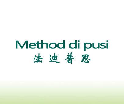 法迪普思-METHOD-DI-PUSI