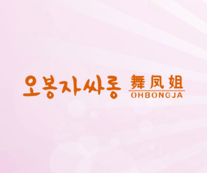 舞凤姐-OHBONGJA