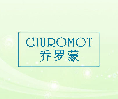 乔罗蒙-GIUROMOT