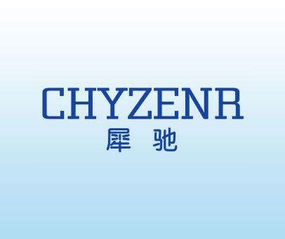 犀驰-CHYZENR