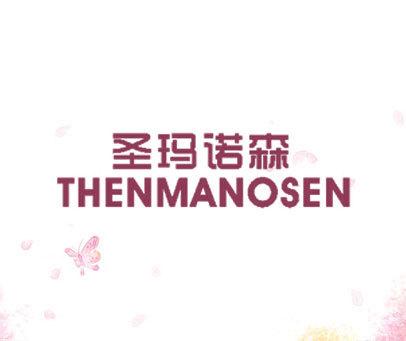 圣玛诺森 THENMANOSEN