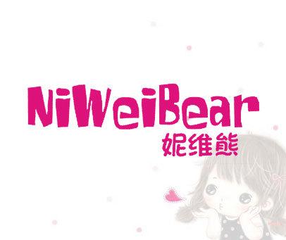 妮维熊-NIWEIBEAR
