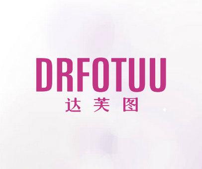 达芙图-DRFOTUU