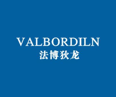 法博狄龙 VALBORDILN