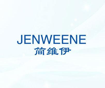 简维伊-JENWEENE