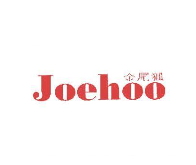 金尾狐-JOEHOO