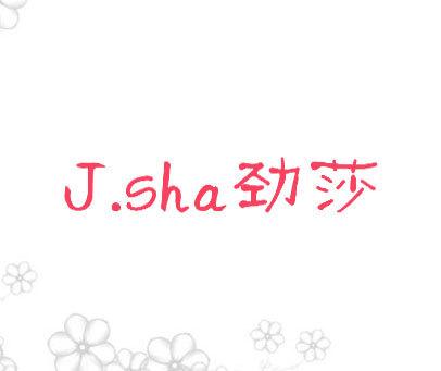 劲莎-J.SHA