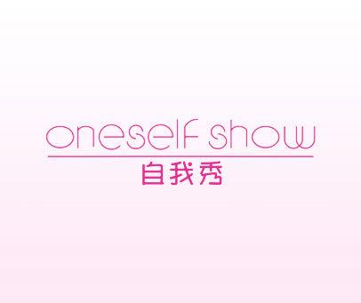 自我秀-ONESELF-SHOW