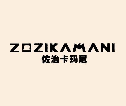 佐治卡玛-ZOZIKAMANI