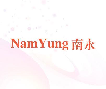 南永-NAM YUNG