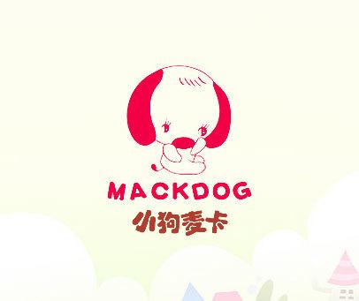 小狗麦卡-MACKDOG