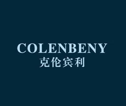 克伦宾利-COLENBENY