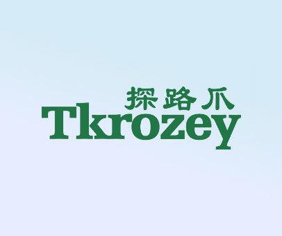 探路爪-TKROZEY