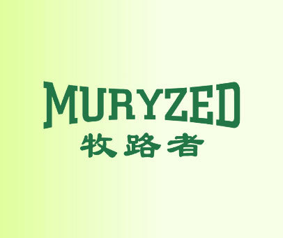 牧路者-MURYZED