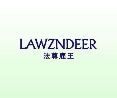 法尊鹿王 LAWZNDEER