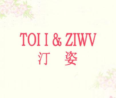 汀姿-TOII&ZIWV