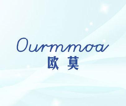 欧莫-OURMMOA