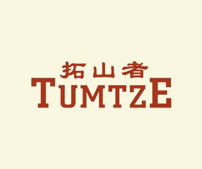 拓山者-TUMTZE