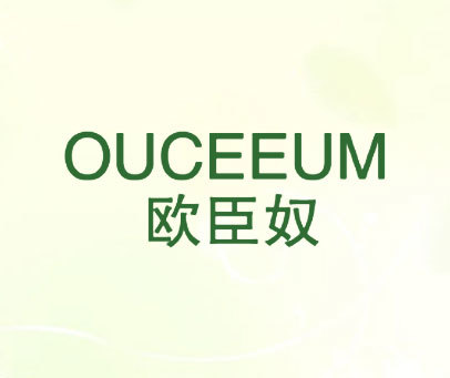 欧臣奴-OUCEEUM