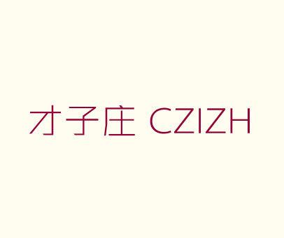 才子庄-CZIZH