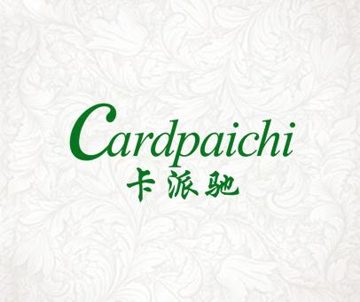 卡派驰 -CARDPAICHI