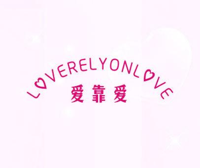 爱靠爱-LOVERELYONLOVE