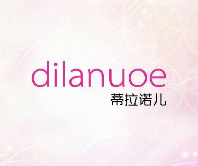 蒂拉诺儿-DILANUOE