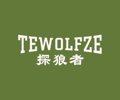 探狼者-TEWOLFZE