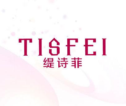 缇诗菲-TISFEI