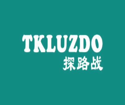 探路战-TKLUZDO