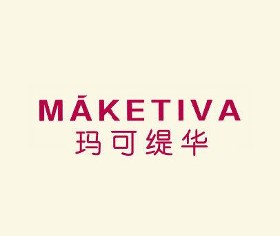 玛可缇华-MAKETIVA