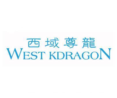 西域尊龙-WESTKDRAGON