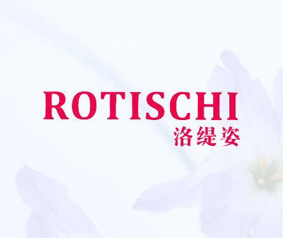 洛缇姿-ROTISCHI