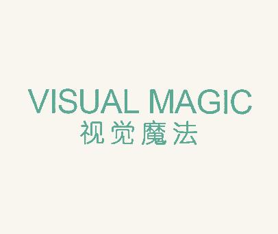 视觉魔法-VISUAL-MAGIC