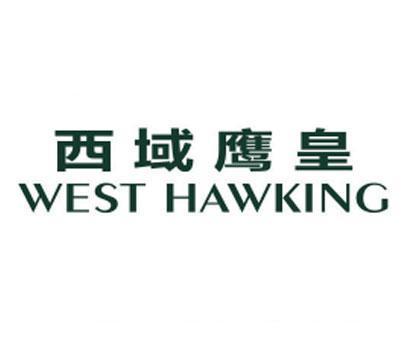 西域鹰皇-WESTHAWKING