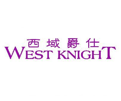 西域爵仕-WESTKNIGHT