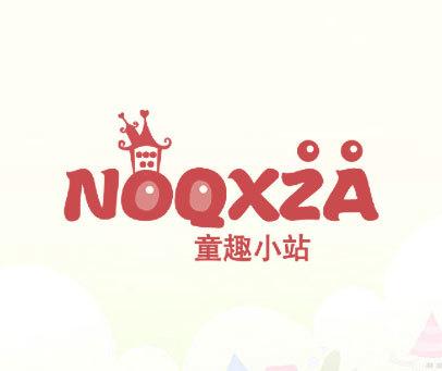 童趣小站-NOQXZA