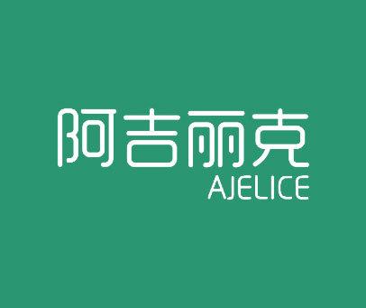 阿吉丽克-AJELICE
