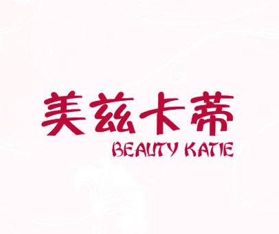 美兹卡蒂-BEAUTY-KATIE